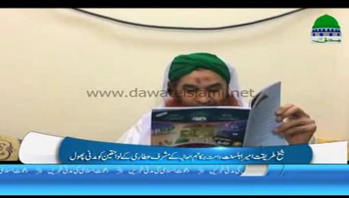 Musharraf Attari Kay Lawahiqeen Say Ameer e Ahlesunnat Ki Taziyat