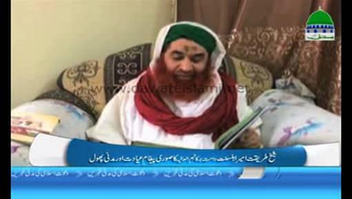 حاجی امتیاز عطاری سے امیرِ اہلسنت دامت برکاتہم العالیہ کی عیادت