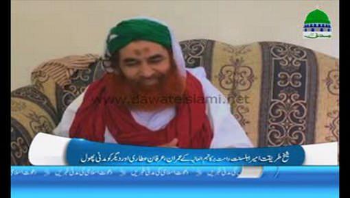 Irfan Attari Say Ameer e Ahlesunnat Ki Taziyat Aur Madani Phool