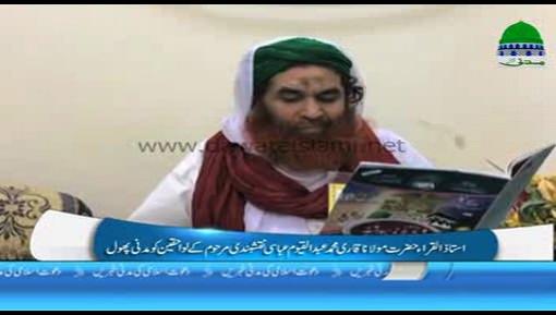 Hazrat Maulana Qari Abdul Qayyum Naqshbandi Kay Lawahiqeen Say Taziyat Aur Madani Phool