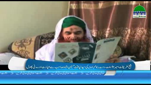 Syed Liaquat Ali Say Ameer e Ahlesunnat Ki Ayadat Aur Madani Phool