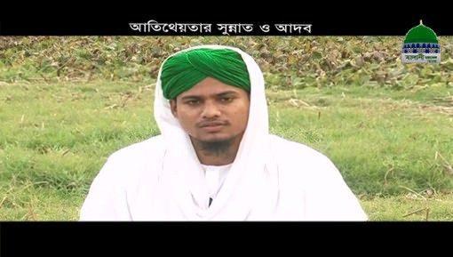 Mehman Nawazi Kay Sunnatain Aur Adaab