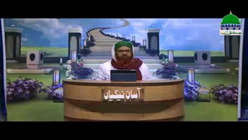 Asan Nekiyan Ep 17 - Dua Kay Fazail Aur Adaab Part 01