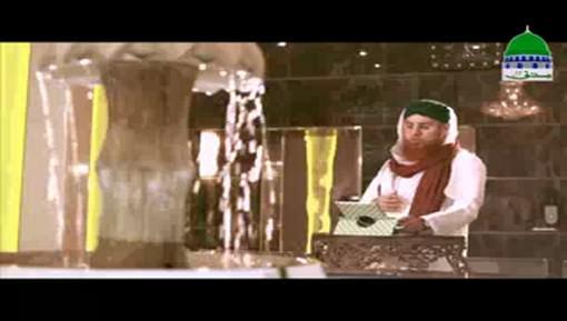 نغمات رضا - قصیدہ معراج