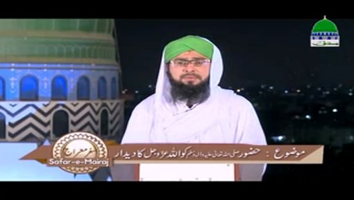 Safar E Miraj Ep 15 - Huzur ﷺ Ko ALLAH عزّوجلّ  Ka Deedar