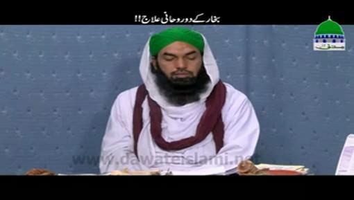 Bukhar Kay 2 Rohani Ilaj