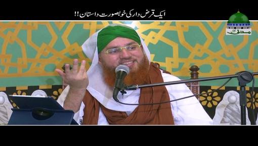Aik Qarz Daar Ki Khubsoorat Dastaan