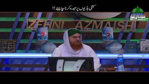 Kitni Haddiyon Par Sajda Karna Chahiye?