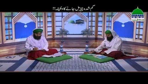 Gumshuda Cheez Mil Janay Ka Wazeefa