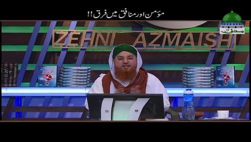 Momin Aur Munafiq Main Farq