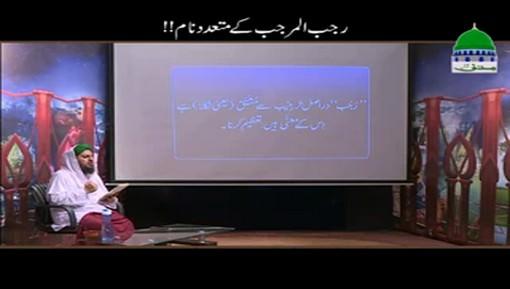 Rajab ul Murajjab Kay Mukhtalif Naam
