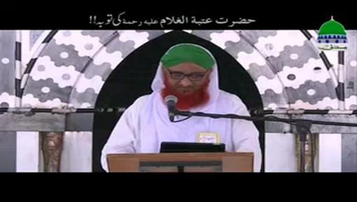 Hazrat e Utba tul Ghulam رحمۃ اللہ علیہ Ki Toba