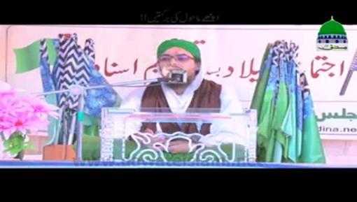 Achay Mahol Ki Barakatain