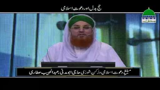 Hajj e Badal Kay Laazim Honay Ki 1 Soorat