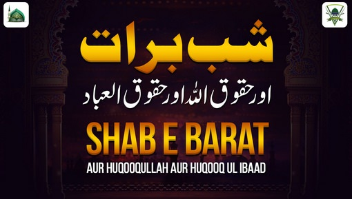 Huququllah Aur Huquq ul Ibad