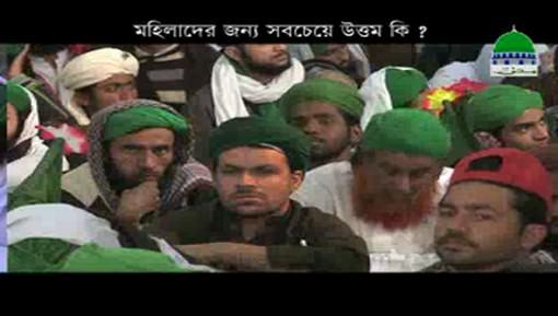 Aurton Kay Haq Main Sab Say Behtar Kia Hai?