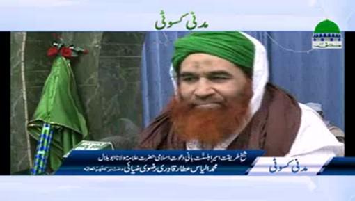 Madani Kasoti - Aaik Imam e Mujtahid