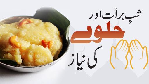 Shab e Barat Aur Halway Ki Niyaz