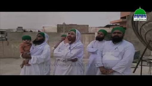 Aaqa ﷺ Ka Pasandeeda Mahina