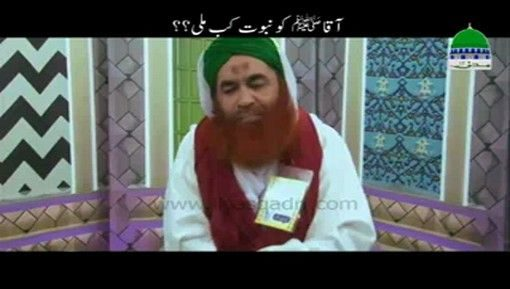 Aaqa ﷺ Ko Nabuwat Kab Mili?