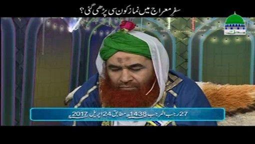 Safar Miraj Main Kon Si Namaz Parhi Gai