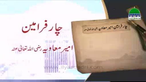 4 Farameen e Ameer e Muawiya رضی اللہ تعالٰی عنہ