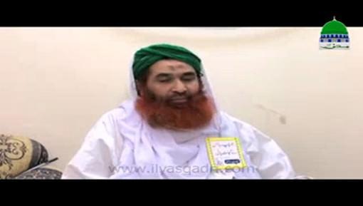 Awais Raza Attari Aur Un Kay Bhaiyon Say Un Ki Nani Kay Intiqal Par Taziyat