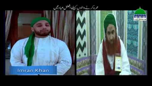 Umrah Karnay Walon Kay Liye Afzal Ibadatain