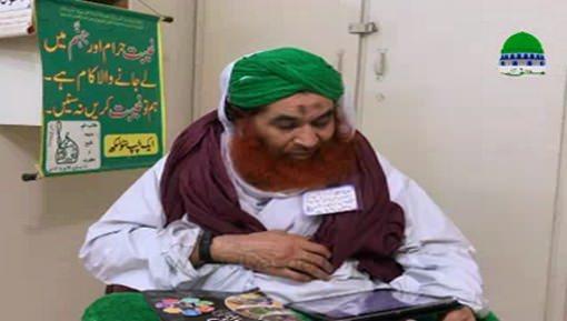 Ali Raza Attari Say Ameer e Ahlesunnat Ki Taziyat
