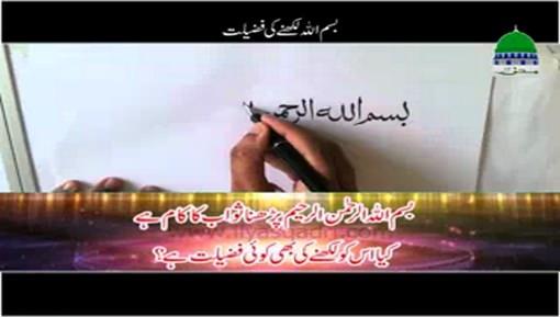 بسم اللہ Likhnay Ki Fazilat