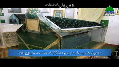 Azan e Bilal رضی اللہ عنہ