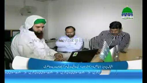 Iqbal Pervez Ki Alami Madani Markaz Faizan e Madina Main Hazri