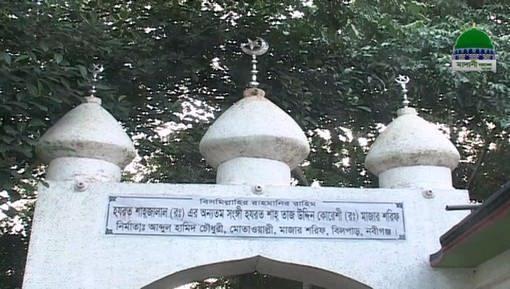 `Auliya e Kiram Ka Bangladesh Ep 10 - Hazrat Shah Taj ud Din Quraishi رحمۃ اللہ علیہ