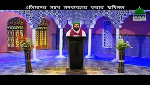 Yateem Kay Sath Shafqat Karnay Ki Fazeelat