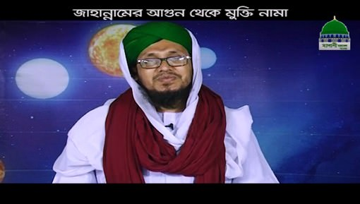 Jahannam Ki Aag Say Azadi