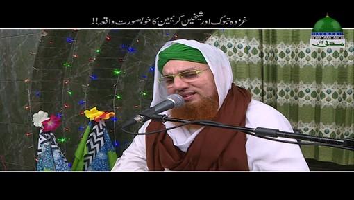 Ghazwa e Tabook Aur Shaikhain رضی اللہ عنہما Khubsoorat Waqiya