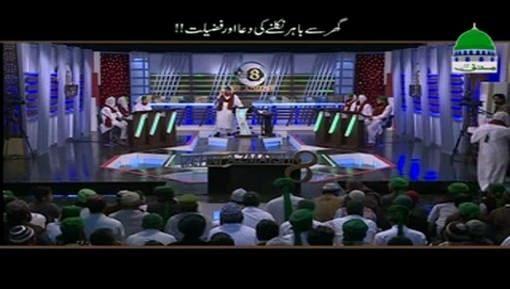 Ghar Say Bahar Nikalnay Ki Dua Aur Fazeelat