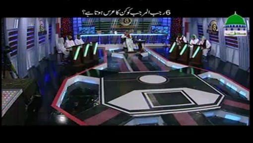 06 Rajab Main Kin Ka Urs e Mubarak Hota Hai?