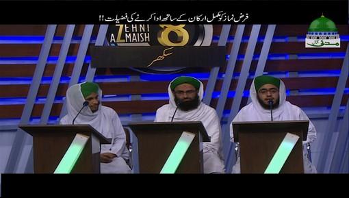 Farz Namaz Ko Mukammal Arkan Kay Sath Ada Karnay Ki Fazeelat