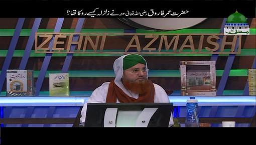 Hazrat e Farooq e Azam رضی اللہ تعالٰی عنہ Nay Zalzala Kaisay Roka Tha?