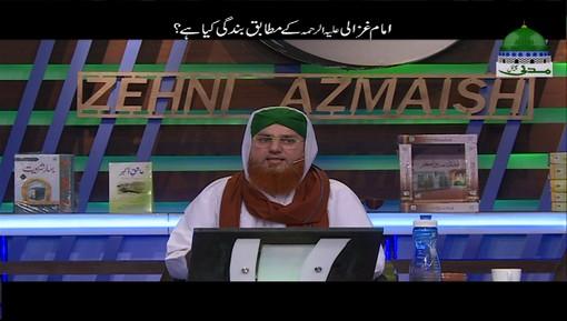 Imam e Ghazali علیہ الرحمہ Kay Mutabiq Bandagi Kia Hai?