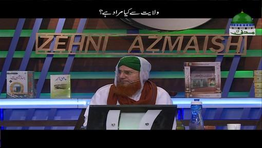 Wilayat Say Kia Murad Hai?