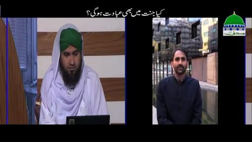 Khof e Khuda عزّوجلّ Kaisay Hasil Ho?