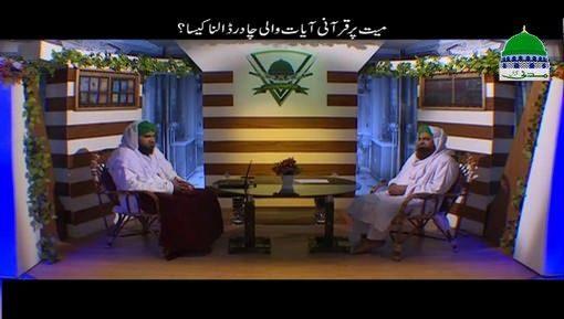 Mayyit Par Qurani Ayaat Wali Chadar Dalna Kaisa?
