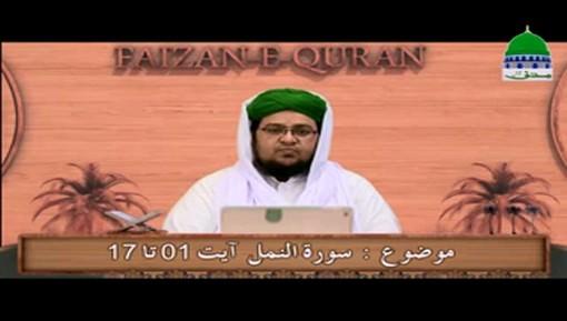 Faizan E Quran Ep 195 - Surah An-Namal Ayat 01 To 17
