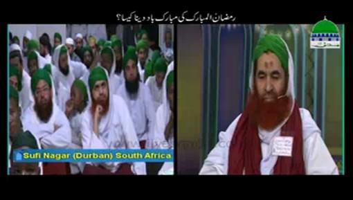 Ramadan ul Mubarak Ki Mubarakbad Daina Kaisa?