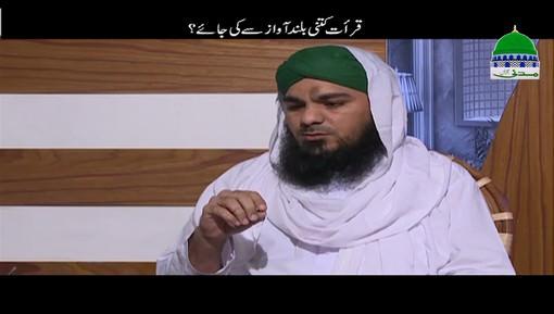 Qirat Kitni Buland Awaz Say Ki Jaye?