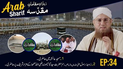 Ziyarat e Muqamat e Muqaddasa Ep 02 - Bargah e Ghos e Azam رضی اللہ تعالٰی عنہMain Hazri
