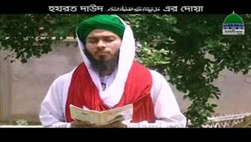 Hazrat Dawood علیہ السلام Ki Dua