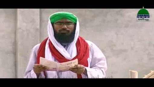 Qabar Ki Ziyarat Kay Madani Phool
